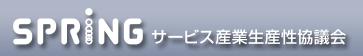 サービス産業生産性協議会