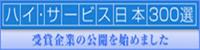 ハイ・サービス日本300選 受賞企業の公開を始めました