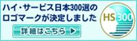 ハイ・サービス日本300選のロゴマークが決定しました