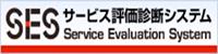 SES Service Evaluation System:サービス評価診断システム