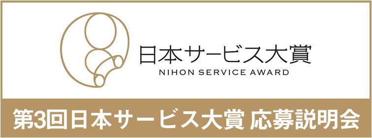 日本サービス大賞 応募説明会