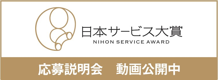 日本サービス大賞 応募説明会動画公開