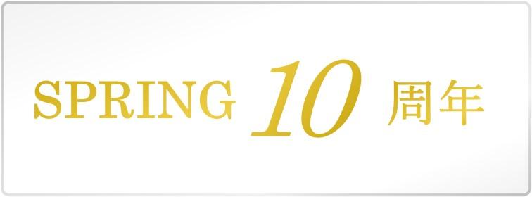 SPRING10周年