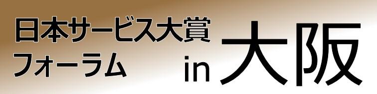 日本サービス大賞フォーラムin大阪