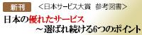 書籍 日本の優れたサービス