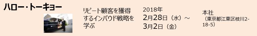 2018年2月28日(水)~3月2日(金)大人の武者修行 ハロー・トーキョー「短期特別プログラム」~リピート顧客を獲得するインバウド戦略を学ぶ~株式会社ハロー・トーキョー(東京都江東区枝川2-18-5)
