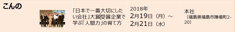2018年2月19日(月)~2月21日(水)大人の武者修行・こんの「短期特別プログラム」 ~「日本で一番大切にしたい会社」受賞企業で学ぶ「人間力」の育て方 ~ 株式会社こんの(福島県福島市陣場町2-20)
