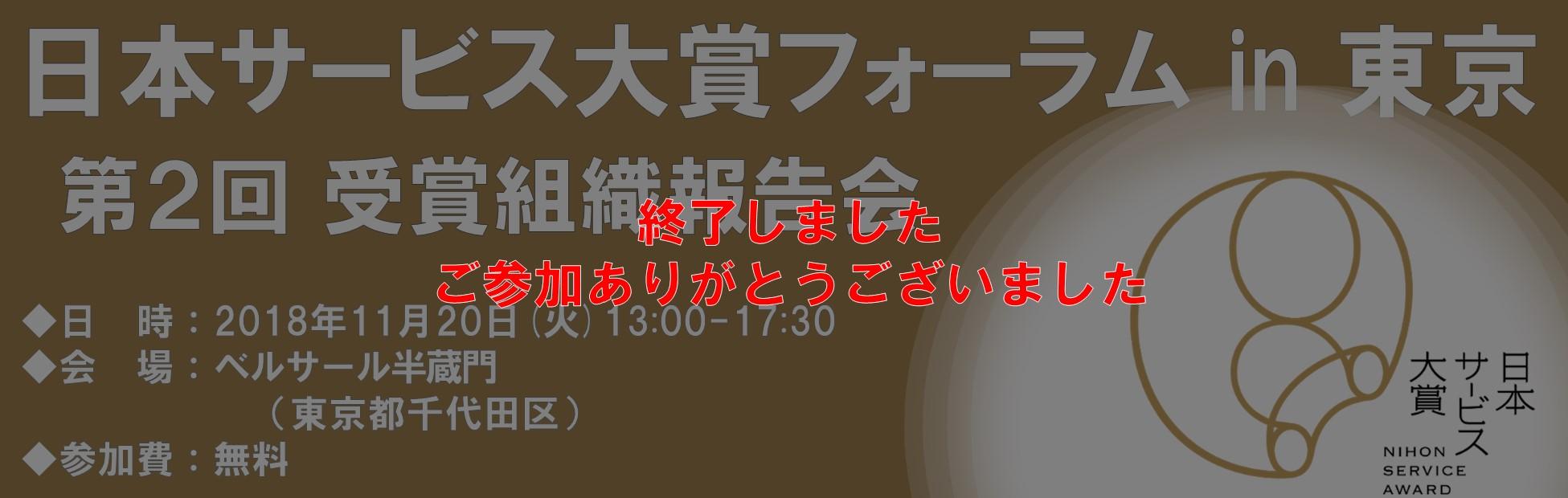 日本サービス大賞フォーラム in 東京 は終了しました