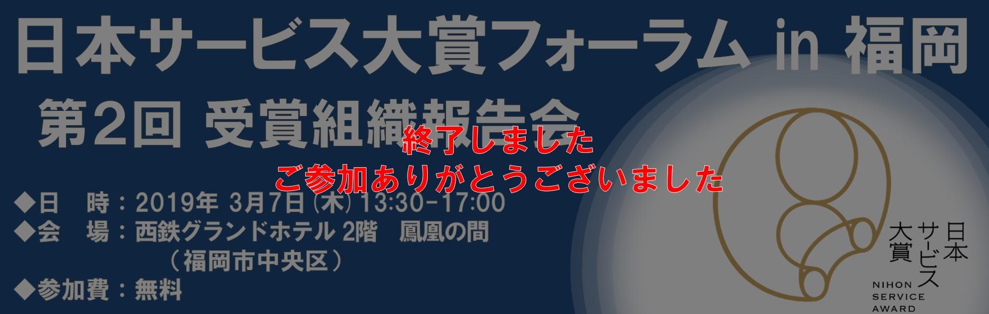 日本サービス大賞フォーラム in 福岡 は終了しました
