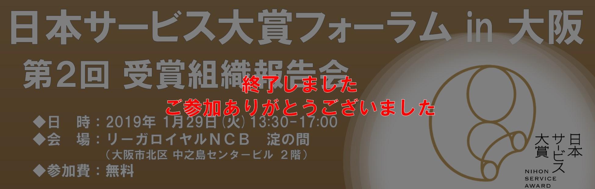 日本サービス大賞フォーラム in 大阪 は終了しました