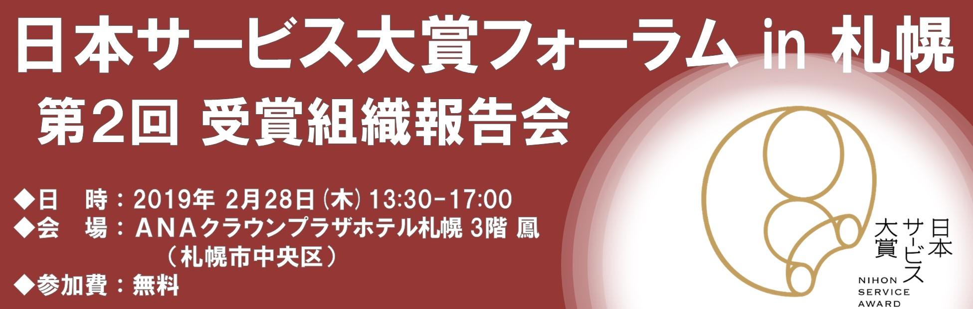 日本サービス大賞フォーラム in 札幌
