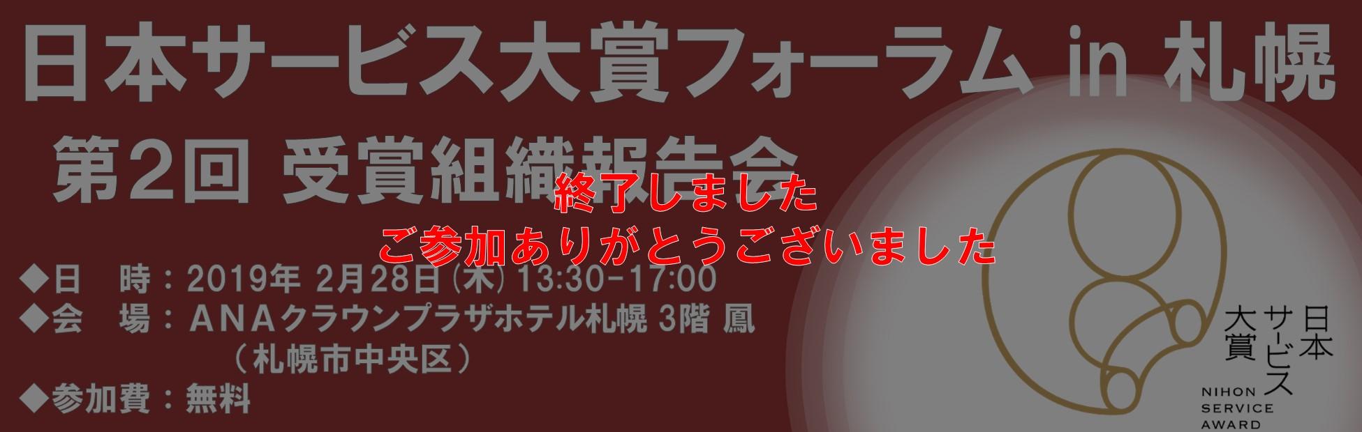 日本サービス大賞フォーラム in 札幌 は終了しました