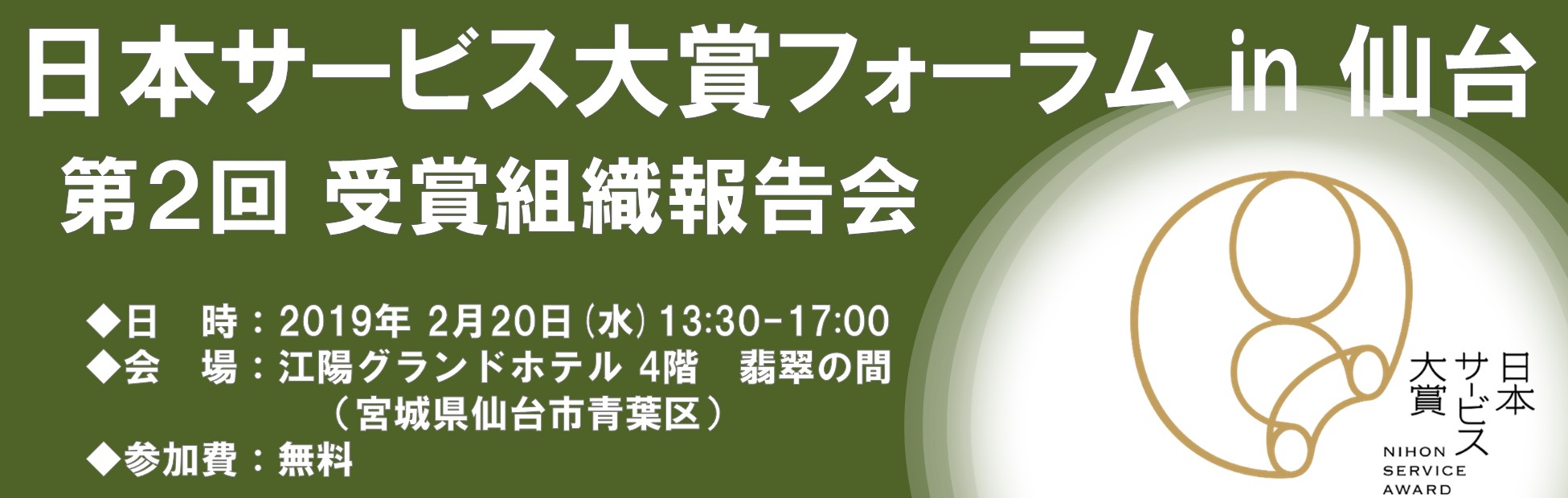 日本サービス大賞フォーラム in 仙台