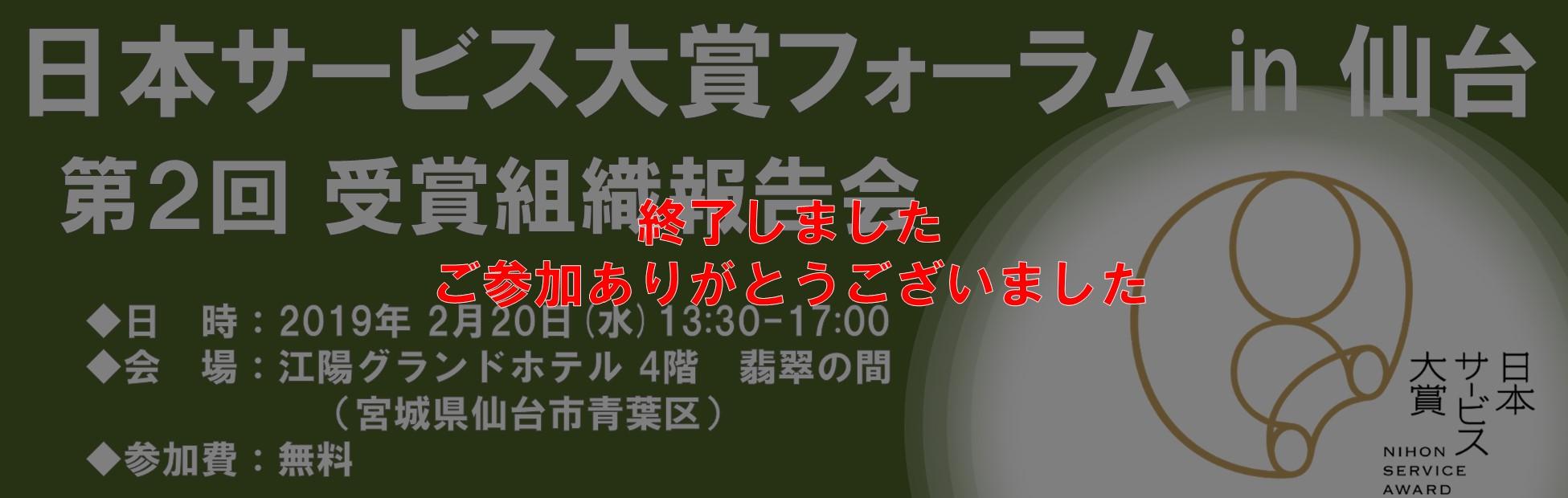 日本サービス大賞フォーラム in 仙台 は終了しました