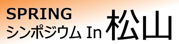 SPRINGシンポジウムin松山