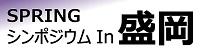 SPRINGシンポジウム2014in盛岡
