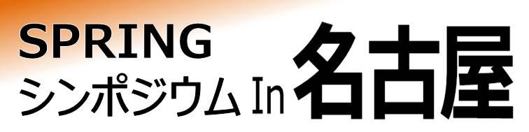 SPRINGシンポジウム2014in名古屋
