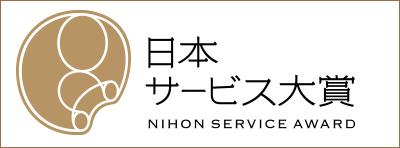 日本サービス大賞