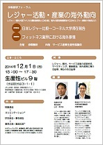 2014年12月1日 余暇創研フォーラム「レジャー活動・産業の海外動向」チラシ