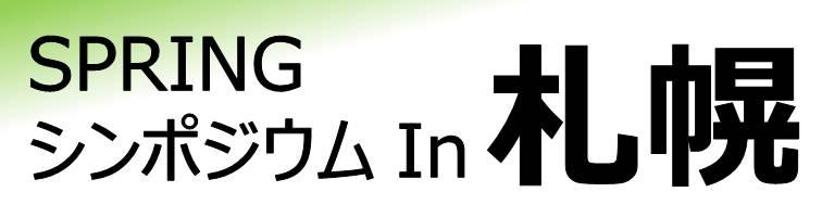 SPRINGシンポジウム2014in札幌